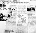 朝日新聞「日本原子力文化振興財団」