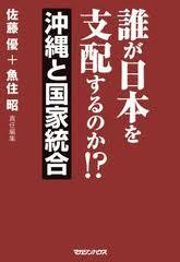 誰が日本を支配するのか