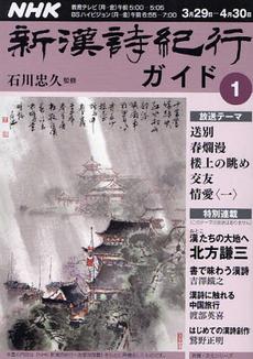 NHK新漢詩紀行ガイド 1