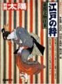 江戸の粋―東都文物往来