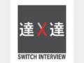 SWITCHインタビュー