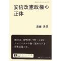 安倍改憲政権の正体 (岩波ブックレット)