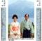 NHK 大河ドラマ『篤姫』