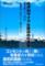 核燃料サイクル施設の社会学