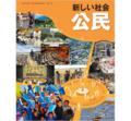 中学公民 東京書籍版