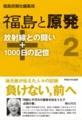 福島と原発 2