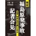 検証 福島原発事故・記者会見