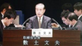 東京電力の株主総会