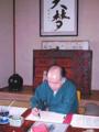 「山香荘」で執筆中の浅田次郎さん