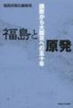 福島と原発―誘致から大震災への50年