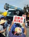 工事車両に向かって「辺野古埋立阻止」