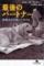 最後のパートナー―盲導犬を引退した犬たち