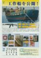 北朝鮮の工作船