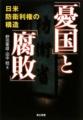 憂国」と「腐敗」―日米防衛利権の構造