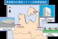 日米ミサイル防衛 青森県内重要拠点