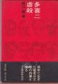 多喜二虐殺 (1962年)