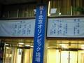 北京オリンピックに、近畿大学から7選手出場(゜〇゜;)
