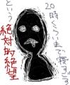 [イラスト][版権][日記]絶対的絶望とアンスパ