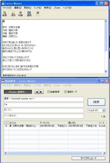 LyricsMaster.JPG