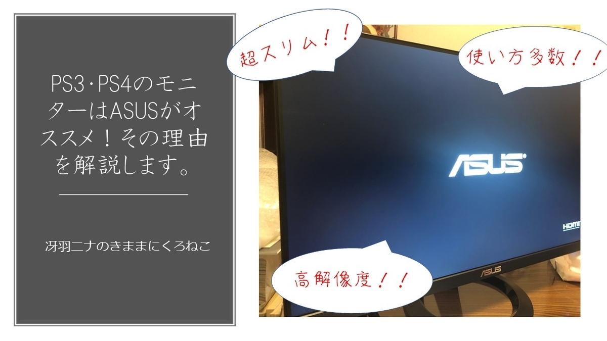 f:id:kurone-cocoa:20191014064417j:plain