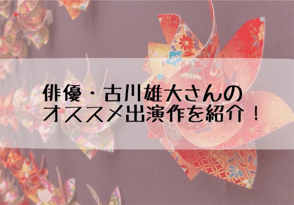 f:id:kurone-cocoa:20200112155551j:image