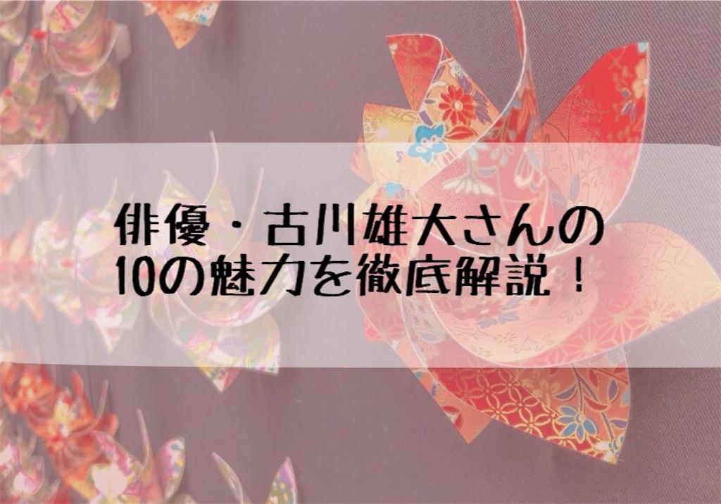 f:id:kurone-cocoa:20200112155615j:image