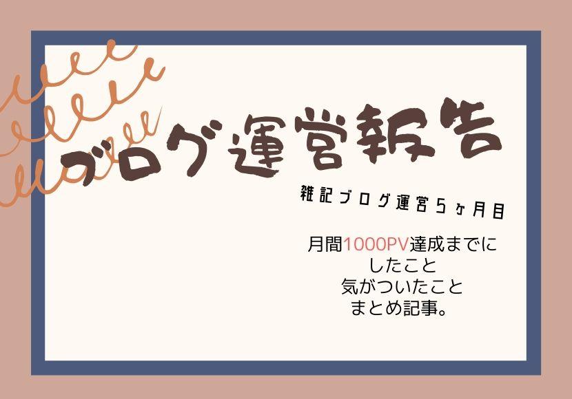 f:id:kurone-cocoa:20200202115414j:plain