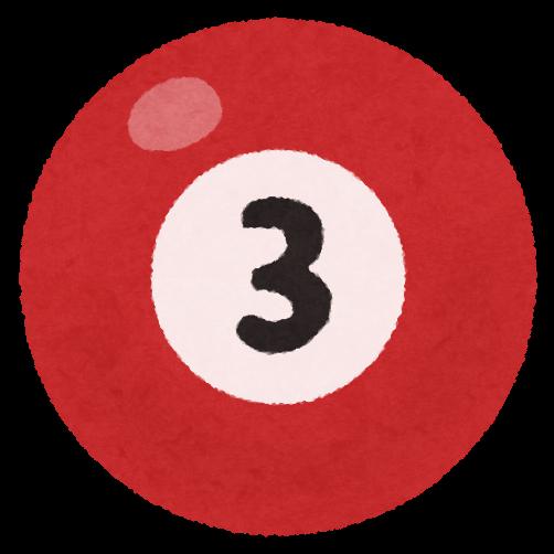 3番のビリヤードのボールのイラスト
