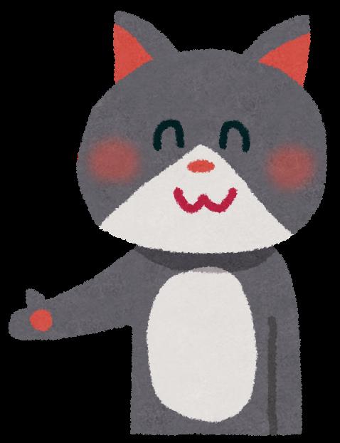 オススメしている猫のイラストし