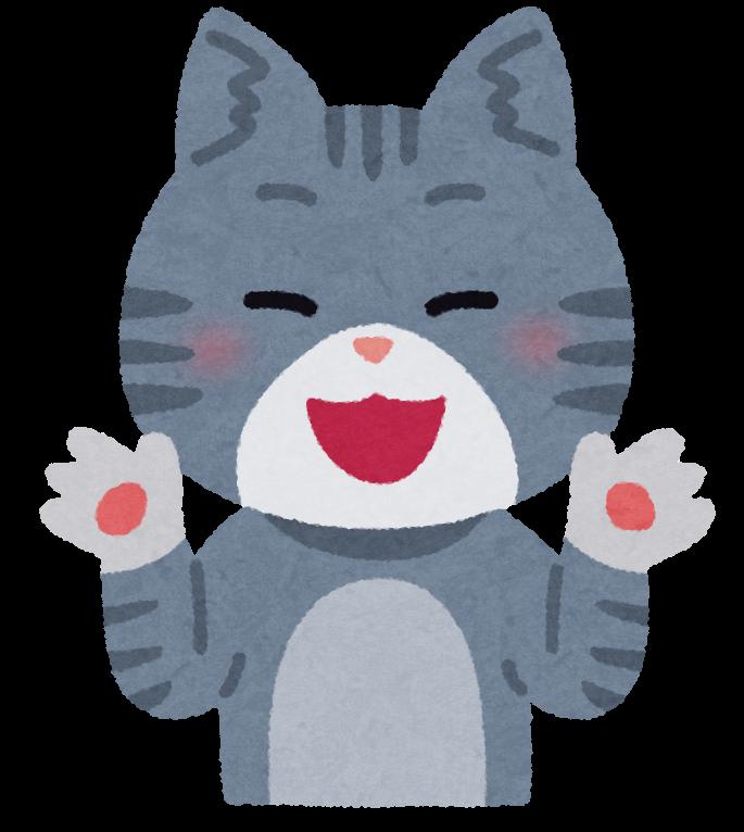 両手を広げている猫のイラスト