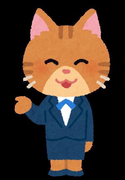 オススメしている猫のイラスト