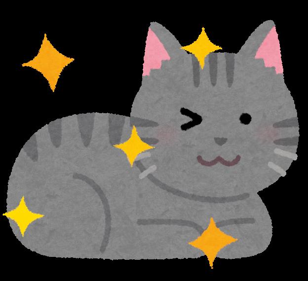 キレイになった猫のイラスト