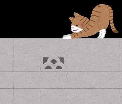 塀の上で伸びをする猫のイラスト
