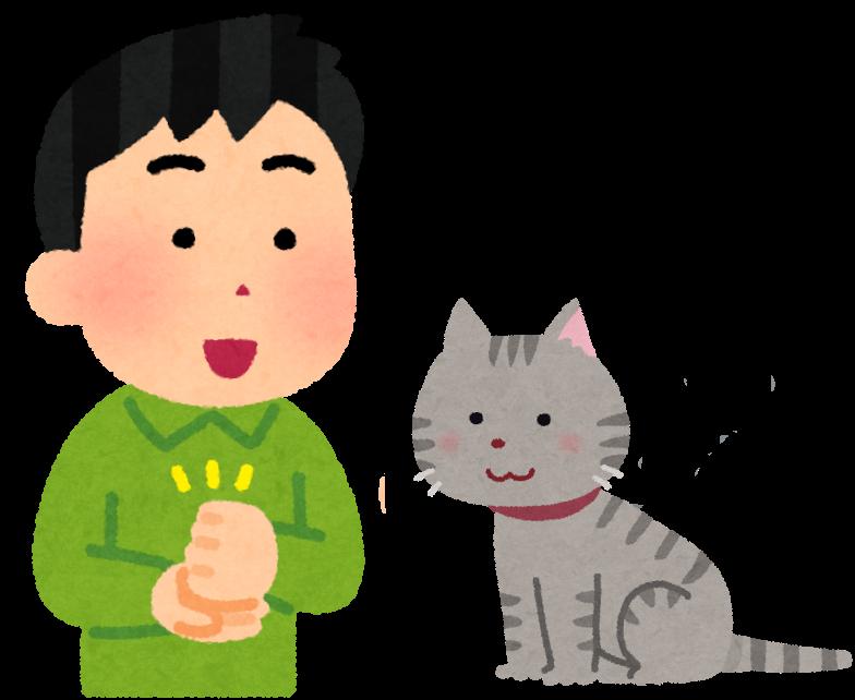 猫の気持ちがわかる人のイラスト