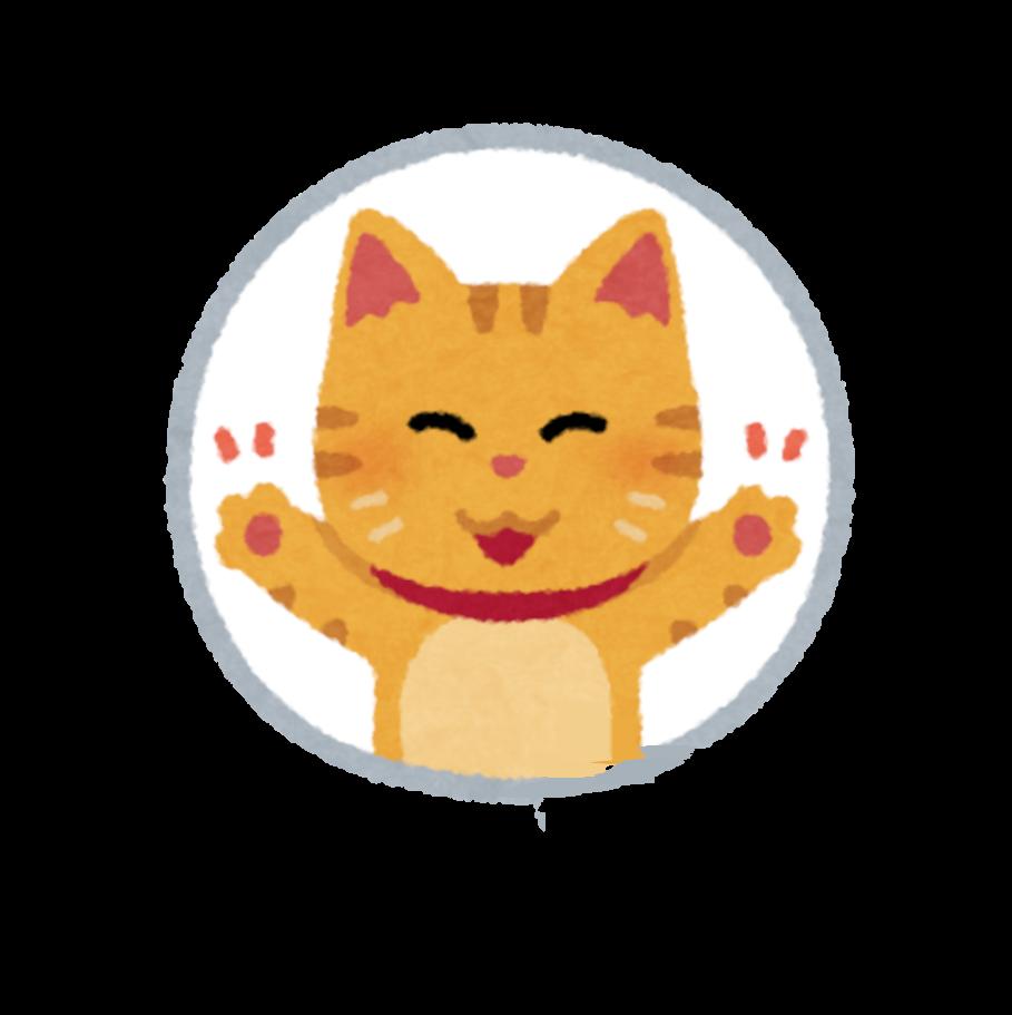 猫が手を広げているイラスト