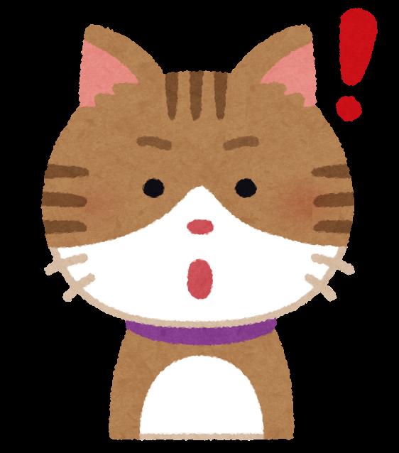 何かに気づいた猫のイラスト
