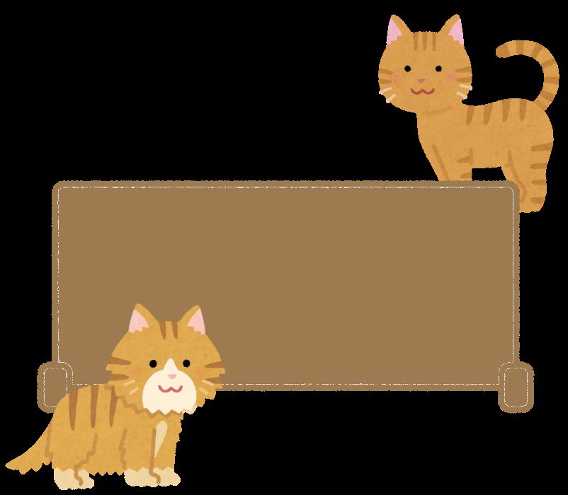 2匹の猫を板で仕切っているイラスト