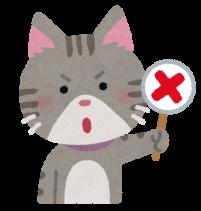 バツを出している猫のイラスト