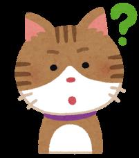 不思議に思っている猫のイラスト