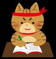 勉強をする猫のイラスト