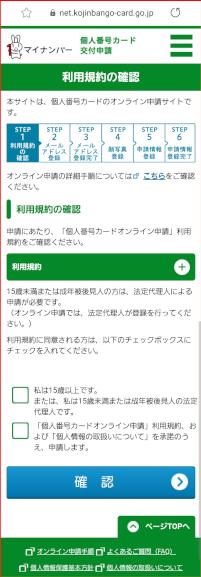 交付申請の画面
