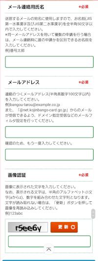交付申請の画面2