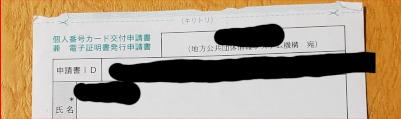 交付申請書の画像