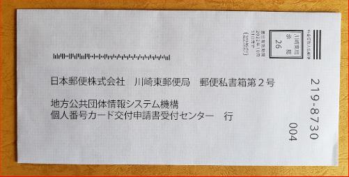 返信用封筒の写真