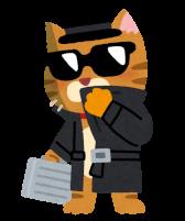 猫のスパイのイラスト