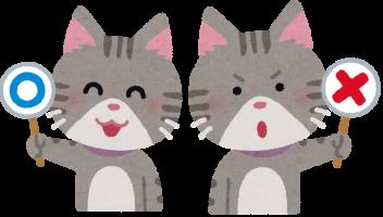 マルとバツを出す猫のイラスト