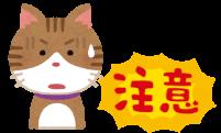 注意喚起をする猫のイラスト