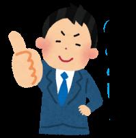親指を立てている人のイラスト