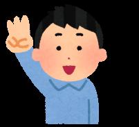 指を3本出している人のイラスト