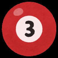3番のボールのイラスト